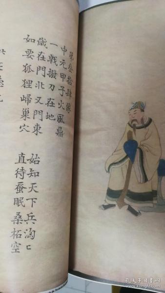 推背图姚广孝作序版永乐四年(1406年)