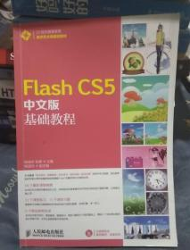 Flash CS5中文版基础教程
