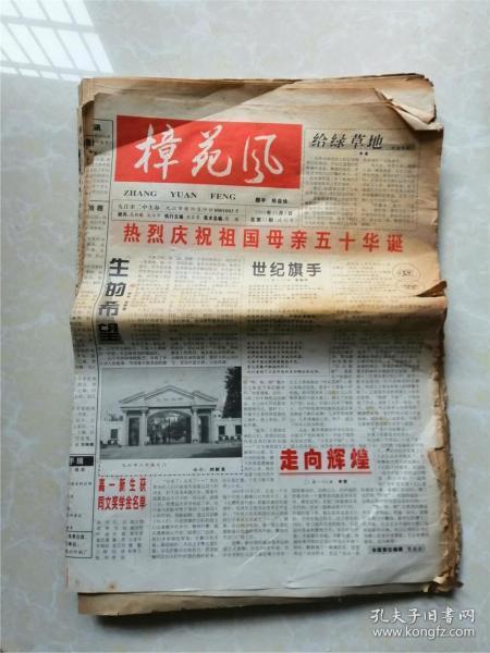 樟苑风总第1期-33期(含试刊号)