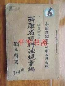 """民国资料:西康省现行法规汇编(16开""""刘文辉撰写书名""""民国三十七年五月出版)后附藏文缺封底"""