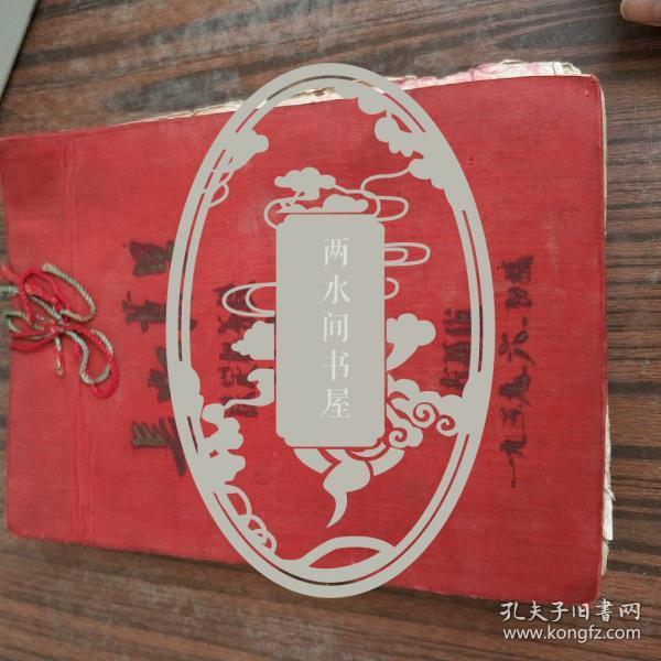 长虹万里-保定机务段工厂史  刘存厚1959年手稿