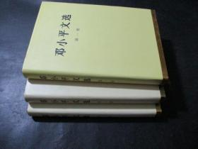 Selected Works of Deng Xiaoping, Volumes 1-3, All Three, Hardcover