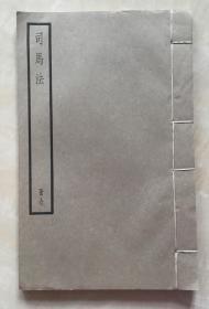 司马法  三卷  兵法书  据平津馆本校刊  线装1册全