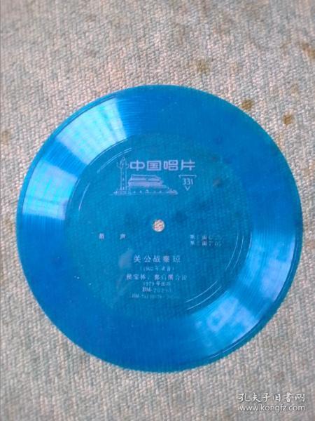 小薄膜唱片:相声<关公战秦琼>候宝林.郭启儒合说