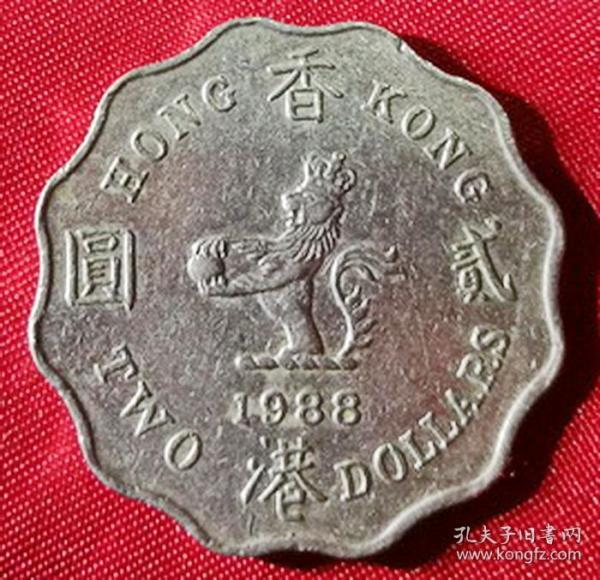 1988 Hong Kong coin Yen Yuan British avatar before the return of the British 2 yuan coin has recovered fidelity G53