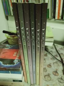 世界哲学 2009年1期-6期 (全年6册合售)