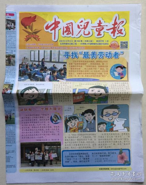 中国儿童报 2019年 12月9日 第3168期 本期8版 邮发代号:1-90