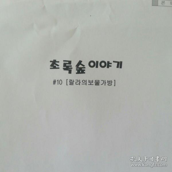 韩国连环画原稿复印件