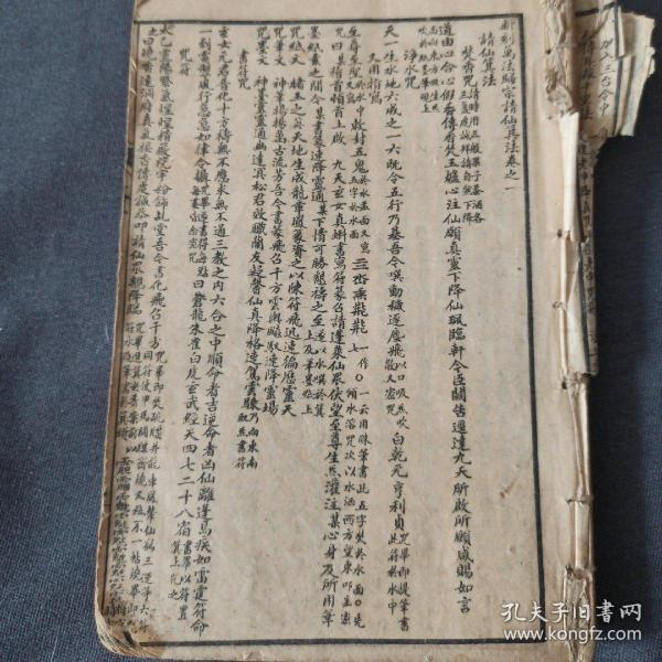 Newly Carved One-to-Five Volumes of the Combining Dharma One-to-Five Volumes Taoist spells and various methods. Fidelity