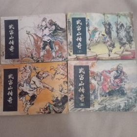 武当山传奇,4册合售