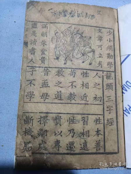 清代木板绘图龙头三字经32开