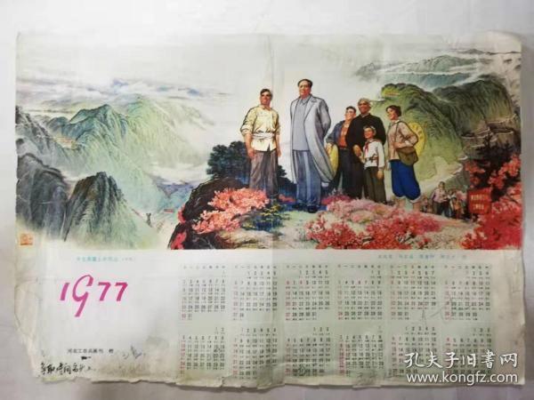 年历——1977年(毛主席重上井冈山)(河北工农兵画刊 赠)