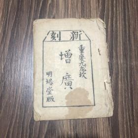 油印本巜新刻增广》.重庆九龙坎。