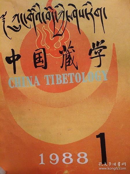 中国藏学 2000年(1-3-4),1990年(2),1988年(1,4)藏文版,共六本合售  1988年(1)创刊号