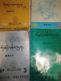 藏文版《西藏研究》1993年(1-2),1992年(2),1989年(3-4),1987年(1),1986年(4),全部共7本,合售