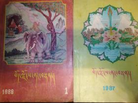 藏文版《西藏佛教》1987年,1988年(1),3本合售