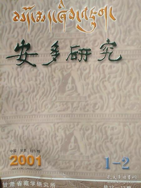 藏文版《安多研究》2000年1-2