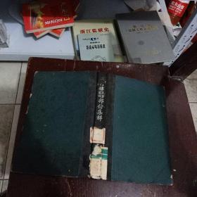 现行民事有效部分集解。中华民国十九年四月三版。