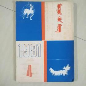 蒙古语文 1981年 第4期  蒙文版