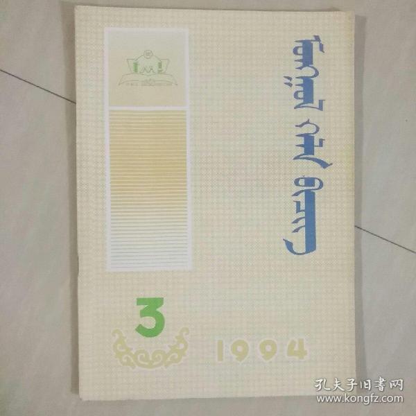 蒙古语文 1994年 第3期  蒙文版