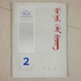 蒙古语文 1994年 第2期  蒙文版