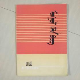 蒙古语文 1986年 第10期  蒙文版