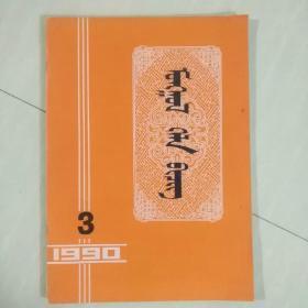 蒙古语文 1990年 第3期  蒙文版