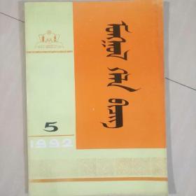 蒙古语文 1992年 第5期  蒙文版