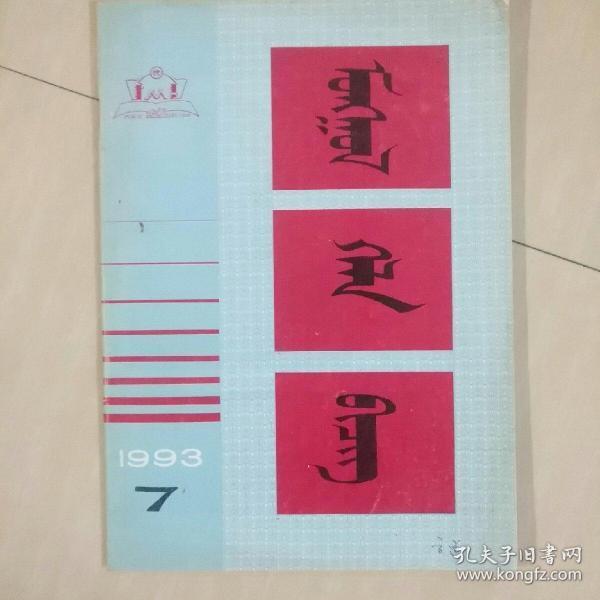 蒙古语文 1993年 第7期  蒙文版