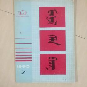 Mongolian Language 1993, Issue 7 Mongolian Version