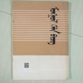 蒙古语文 1986年 第5期  蒙文版