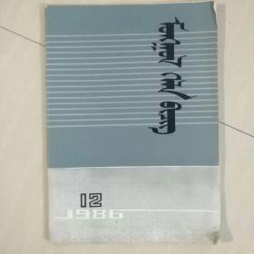 蒙古语文 1986年 第12期  蒙文版