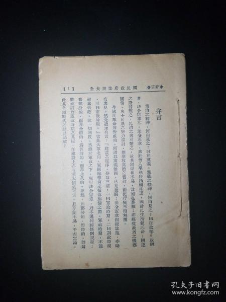 国民政府法规大全 党章 政规部分  分段计页