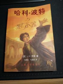 [Harry Potter and the Deathly Hallows] JK Rowling, Ma Ainong, Ma Ainxin, People's Literature Publishing