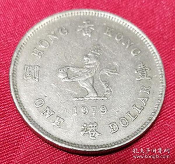1979年香港硬币壹圆英属回归前女皇头像1元钱币 已回收保真品G66