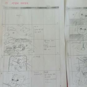 韩国连环画原稿(复印件)