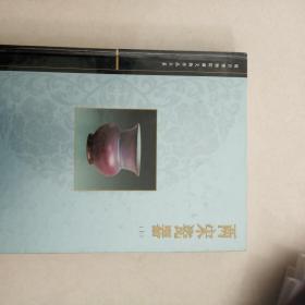 兩宋瓷器(上)前后空白紙寫的字跡