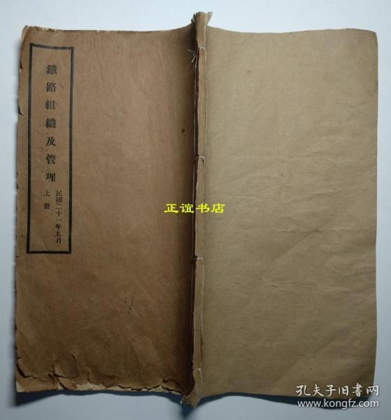 铁路组织及管理 上册 天津王世堉纂 铁路大学讲义(书末有缺页、品相如图示)