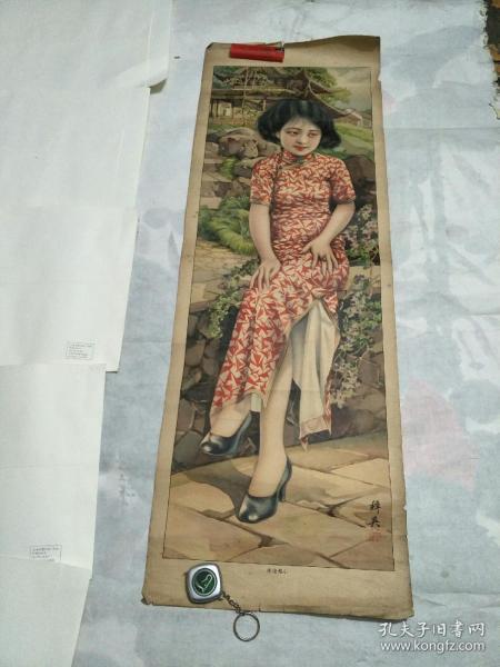 杭穉英绘民国美女宣传画之十二
