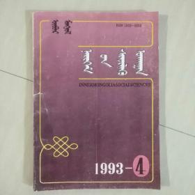 内蒙古社会科学 1993年 第4期   蒙文版