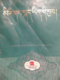 《民族语文工作》(藏文试刊)1983年2
