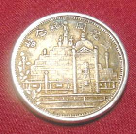 旧银质币 中华民国十七年福建省造每五枚当一圆20 黄花冈纪念币2角仿真币学习样币年代不详