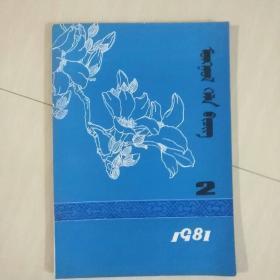 蒙古语文 1981年 第2期  蒙文版