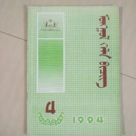 蒙古语文 1994年 第4期  蒙文版
