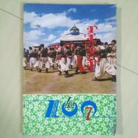 蒙古语文 1986年 第7期  蒙文版