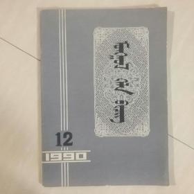 蒙古语文 1990年 第12期  蒙文版