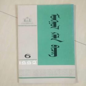 蒙古语文 1992年 第6期  蒙文版