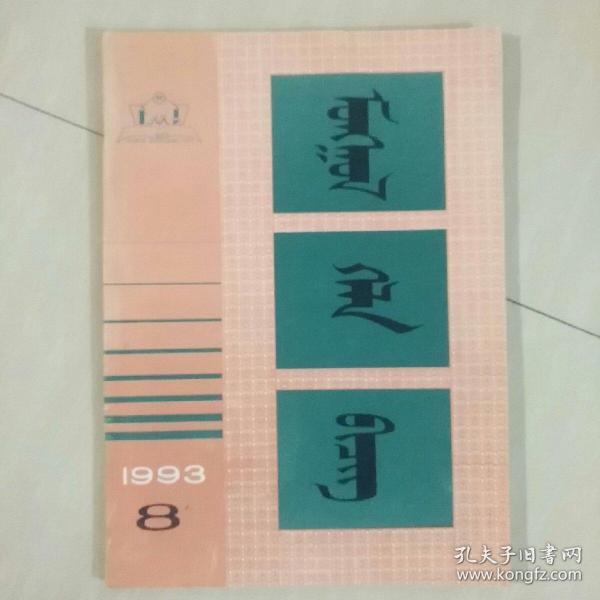 蒙古语文 1993年 第8期  蒙文版