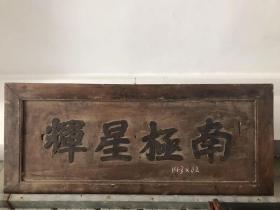 """清代老木匾,""""南极星辉""""字体端正大方,结实牢固,保存完整,尺寸143/62"""