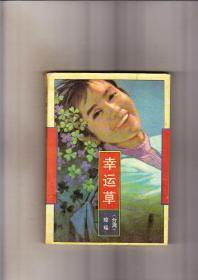 Clover (1 edition, 1 print, 1992)